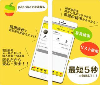 パプリカのアプリ説明画像