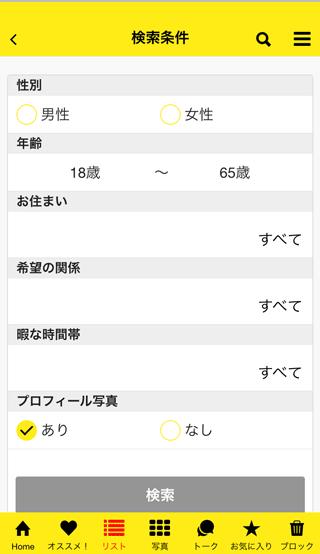 パプリカのユーザー検索条件機能