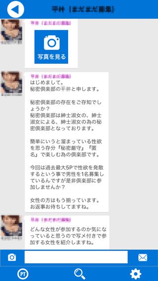 エスエフアプリの登録2週間後受信メッセージ内容12