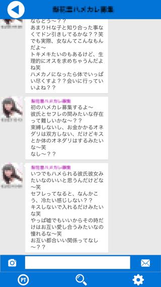 エスエフアプリの登録2週間後受信メッセージ内容9
