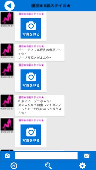 エスエフアプリの登録2週間後受信メッセージ内容5