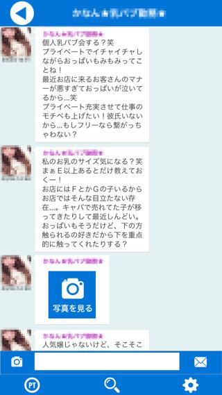 エスエフアプリの登録2週間後受信メッセージ内容4