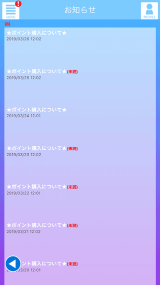 エスエフアプリの運営からのお知らせBOX