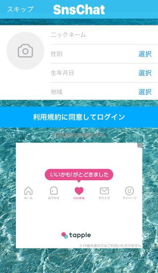 SnsChatのプロフ設定
