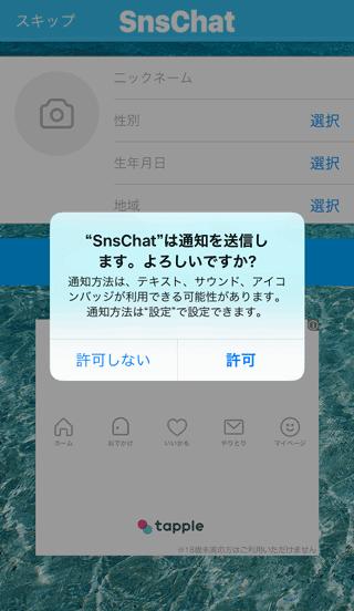 SnsChatの通知設定