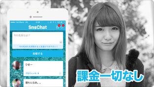 SnsChatのアプリ説明画像2