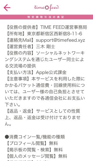 タイムフィードの運営者情報