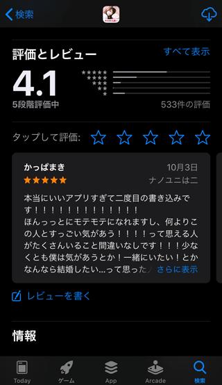 タイムフィードのApp Store内星評価