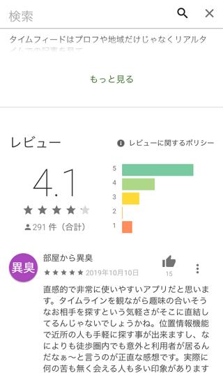 タイムフィードのGoogle Play内星評価