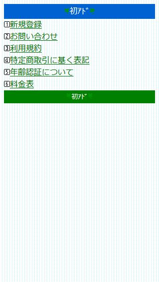 初アドの登録前トップ画面