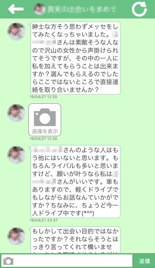 あいます登録5日後の受信メッセージ詳細9