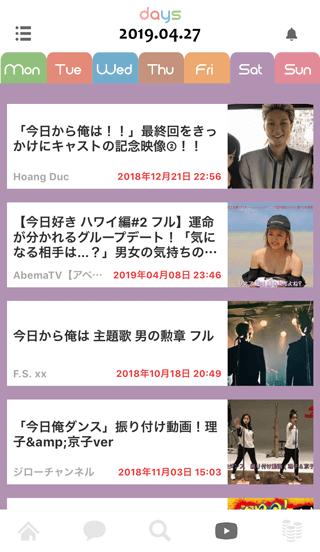 daysの話題動画1