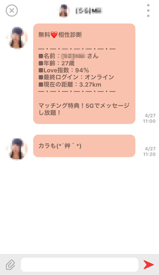 daysの受信チャット詳細1