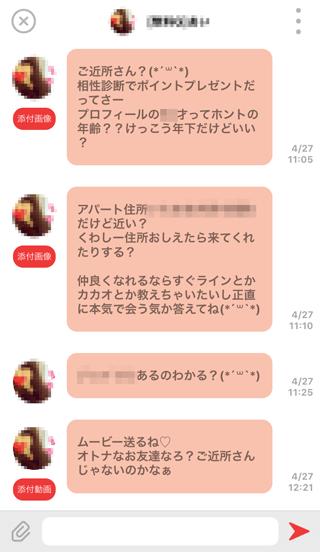 daysの受信チャット詳細4