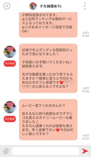 daysの受信チャット詳細5