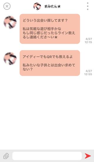 daysの受信チャット詳細7