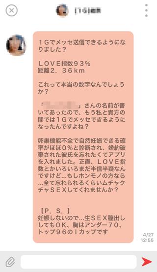 daysの受信チャット詳細8