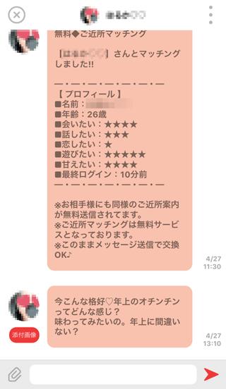 daysの受信チャット詳細9
