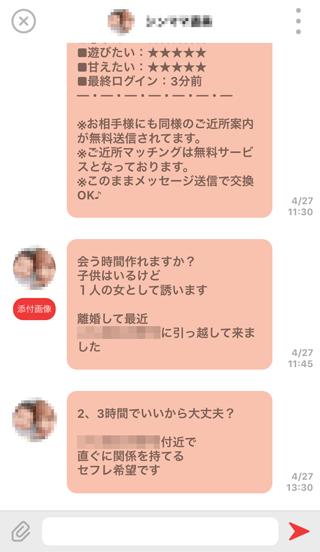 daysの受信チャット詳細11