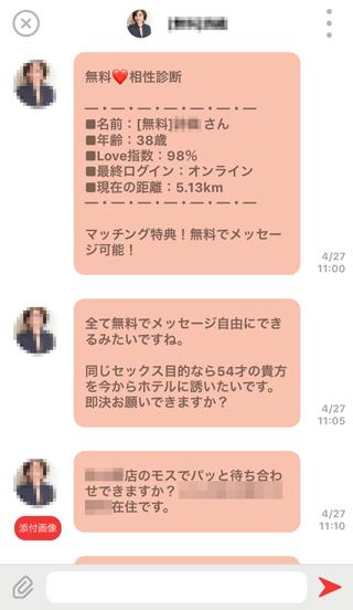 daysの受信チャット詳細13