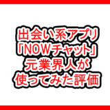 NOWチャットの評価サムネイル
