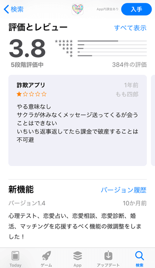 NOWチャットのApp Store内評価