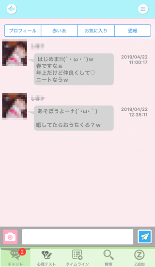 NOWチャットの受信チャット詳細6