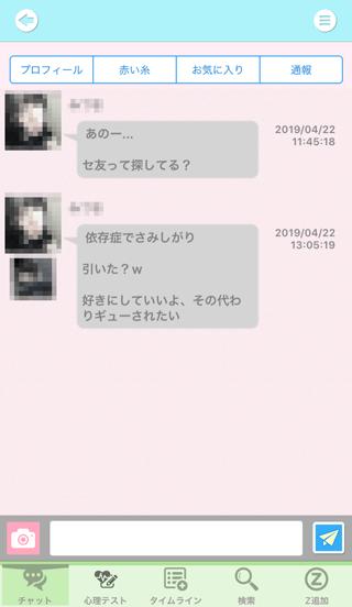 NOWチャットの受信チャット詳細8