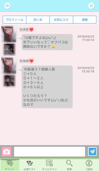 NOWチャットの受信チャット詳細10