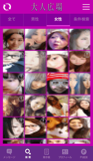 大人広場の女性ユーザー検索結果2