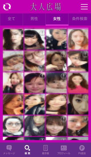 大人広場の女性ユーザー検索結果3