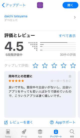 大人広場のApp Store内★評価