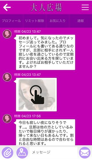 大人広場登録2週間後の受信メッセージ詳細2