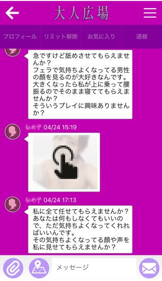 大人広場登録2週間後の受信メッセージ詳細3
