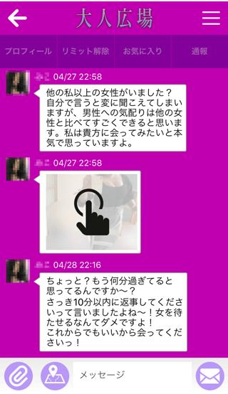 大人広場登録2週間後の受信メッセージ詳細8
