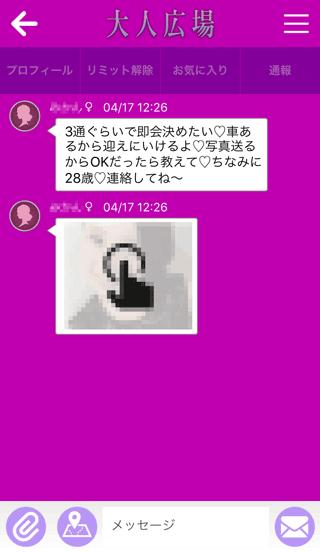 大人広場の女性からのメッセージ3