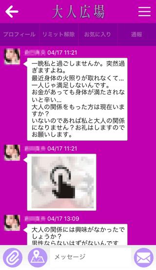 大人広場の女性からのメッセージ4
