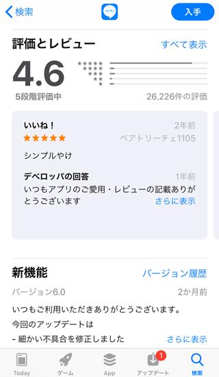 ロケチャのApp Store内の☆評価