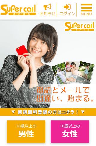 【スーパーコール(s-call.com 他)】の口コミ評判と悪質か調査