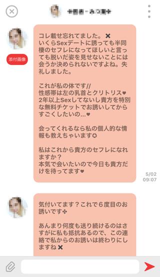 days登録2週間後の受信メッセージ詳細2