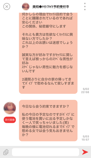 days登録2週間後の受信メッセージ詳細5