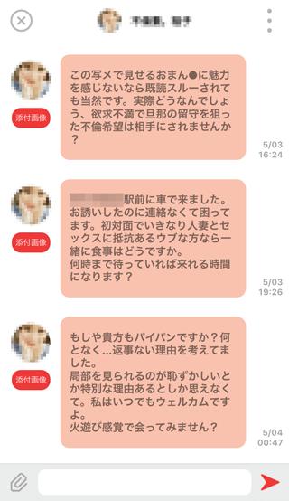 days登録2週間後の受信メッセージ詳細6