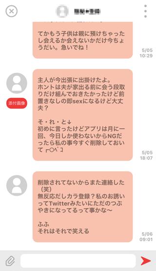 days登録2週間後の受信メッセージ詳細7