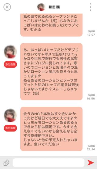 days登録2週間後の受信メッセージ詳細9