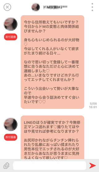 days登録2週間後の受信メッセージ詳細10