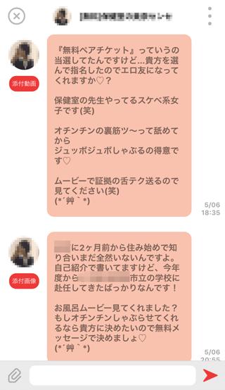 days登録2週間後の受信メッセージ詳細11