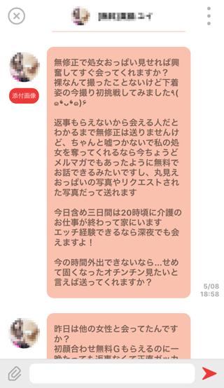 days登録2週間後の受信メッセージ詳細15
