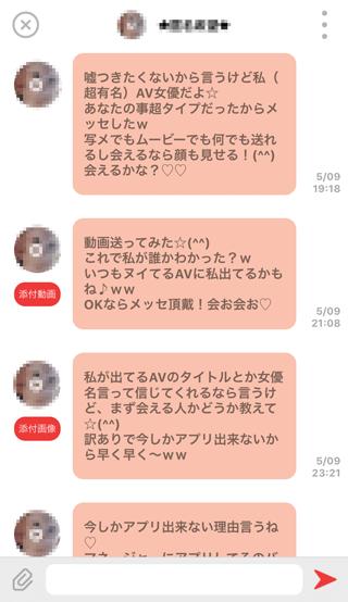 days登録2週間後の受信メッセージ詳細12
