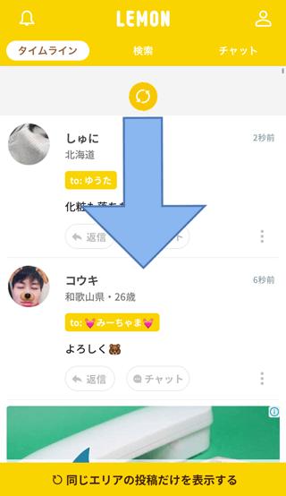 レモンのタイムライン更新