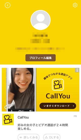 レモンのプロフィール画面
